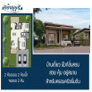 รูป สำราญบุรี (Samranburi)