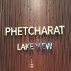 รูป เพ็ชรรัตน์ เลควิว (Phetcharat Lake View)