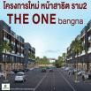 รูป เดอะ วัน บางนา (The One Bangna)