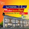 รูป ไลโอ บลิสซ์ เพชรเกษม-บางแค (Lio Bliss Petchkasem-Bangkae)