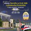 รูป โกลเด้น ทาวน์ วิภาวดี-รังสิต (Golden Town Vibhavadi-Rangsit)