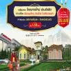 รูป โกลเด้น ทาวน์ รังสิต (Golden Town Rangsit)