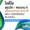 รูป ไอดีโอ สุขุมวิท-พระราม 4 (IDEO Sukhumvit-Rama 4)