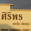 รูป บ้านศิริพร ดอนจั่น เชียงใหม่ (Baan Siriporn DonChan Chiangmai)