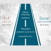 รูป มัณฑนา มอเตอร์เวย์ - กรุงเทพกรีฑาตัดใหม่ (Mantana Motorway - Krungthepkreethatadmai)
