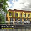 รูป บ้านปิยะรมณ์ 2 บ่อฝ้าย (Baan Piyarom 2 Bofai)