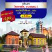 รูป โกลเด้น ทาวน์ ๓ พระราม 2 (Golden Town 3 Rama 2)