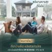 รูป เสนา แกรนด์โฮม รังสิต - ติวานนท์ (Sena Grandhome Rangsit - Tiwanon)