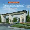 รูป โมดิ วิลล่า พระราม 5 - กาญจนาภิเษก (Modi Villa Rama5 - Kanchanaphisek)