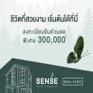 รูป เซนส์ บางนา - สุวรรณภูมิ (Sense Bangna - Suvarnabhumi)
