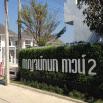 รูป กาญจน์กนกทาวน์ 2 เชียงใหม่ แม่ริม (Karnkanok Town 2 Chiang Mai Maerim)