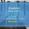 รูป บ้านพฤกษา รังสิต - คลอง 3 อเวนิว I (Baan Pruksa Rangsit - Klong 3 Avenue 1)