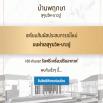 รูป บ้านพฤกษา สุขุมวิท - บางปู (Baan Pruksa Sukhumvit Bangpoo)