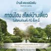 รูป บ้านดี เดอะแฮมิลตัน ชัยพฤกษ์ - วงแหวน (Baan D The Hamilton Chaiyapruek - Wongwaen)