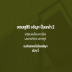 รูป เศรษฐสิริ จรัญฯ - ปิ่นเกล้า 2 (Setthasiri Charun-Pinklao 2)