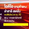 รูป ไอดีโอ รามคำแหง ลำสาลี สเตชั่น (Ideo Ramkhamhaeng Lam Sali Station)
