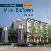 รูป เมทโทร บิซทาวน์ บางนา (Metro Biz Town Bangna)