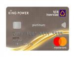 บัตรเครดิตไทยพาณิชย์ คิง เพาเวอร์ แพลทินัม (SCB KING POWER PLATINUM) SCB King Power MasterCard Platinum : ภาพที่ 2/2