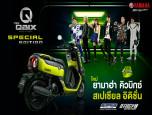 Yamaha QBIX Yamaha QBIX (Special Edition) ยามาฮ่า คิวบิกซ์ ปี 2017 ภาพที่ 2/3