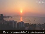 เซ็นทริค ซี พัทยา (Centric Sea Pattaya) ภาพที่ 01/14