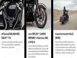 Harley-Davidson Touring Road King Special MY20 ฮาร์ลีย์-เดวิดสัน ทัวริ่ง ปี 2020 ภาพที่ 16/17