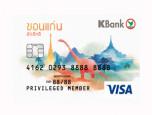 บัตรเดบิตประจำจังหวัดกสิกรไทย (K-Provinces Debit Card) ภาพที่ 6/8