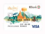 บัตรเดบิตประจำจังหวัดกสิกรไทย (K-Provinces Debit Card) ภาพที่ 8/8