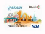 บัตรเดบิตประจำจังหวัดกสิกรไทย (K-Provinces Debit Card) ภาพที่ 7/8