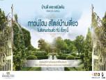 บ้านดี เดอะแฮมิลตัน ชัยพฤกษ์ - วงแหวน (Baan D The Hamilton Chaiyapruek - Wongwaen) ภาพที่ 1/1