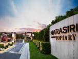 นาราสิริ โทเพียรี่ (Narasiri Topiary) ภาพที่ 02/26