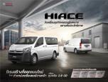 Toyota Hiace ECO 2.8 โตโยต้า ไฮเอซ ปี 2019 ภาพที่ 01/12