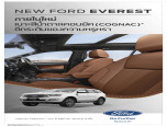 Ford Everest 2.0L Bi-Turbo Titanium+ 4X4 AT ฟอร์ด เอเวอเรสต์ ปี 2019 ภาพที่ 15/15