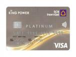 บัตรเครดิตไทยพาณิชย์ คิง เพาเวอร์ แพลทินัม (SCB KING POWER PLATINUM) SCB King Power Visa Platinum : ภาพที่ 1/2