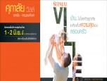 ศุภาลัย วิลล์ เอกชัย - กาญจนาภิเษก (Supalai Ville Ekachai - Kanjanaphisek) ภาพที่ 7/7