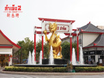 สำเพ็ง 2 สาทร - กัลปพฤกษ์ (Sampang 2 Sathorn - Kalapapruek) ภาพที่ 5/9