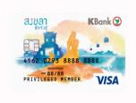 บัตรเดบิตประจำจังหวัดกสิกรไทย (K-Provinces Debit Card) ภาพที่ 4/8
