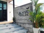 สุชารี ดอนเมือง แจ้งวัฒนะ สรงประภา ภาพที่ 02/15