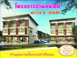 บ้านอนันต์ พระราม 2 - สวนส้ม (Baan Anun Rama 2 - Suansom) ภาพที่ 10/12