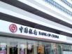 รูป บัญชีเงินฝากออมทรัพย์-แบงค์ออฟไชน่า  (Bank of China)
