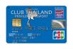 รูป บัตรเครดิตคลับไทยแลนด์ เจซีบี (Club Thailand JCB)-อิออน (AEON)