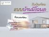 รูป สินเชื่ออเนกประสงค์ (Happy Home for Cash)-แลนด์ แอนด์ เฮ้าส์ (LH Bank)