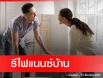 รูป สินเชื่อรีไฟแนนซ์บ้าน-ธนาคารซีไอเอ็มบี ไทย (CIMB THAI)