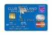 รูป บัตรเครดิตคลับไทยแลนด์ มาสเตอร์การ์ด (Club Thailand MasterCard)-อิออน (AEON)