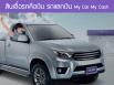รูป สินเชื่อรถคือเงิน My Car My Cash (สินเชื่อมายคาร์มายแคช)-ธนาคารไทยพาณิชย์ (SCB)