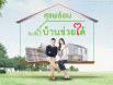 รูป สินเชื่อบ้านช่วยได้กสิกรไทย-ธนาคารกสิกรไทย (KBANK)