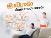 รูป สินเชื่อบ้านแลกเงิน-ธนาคารธนชาต (Thanachart)