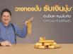 รูป สินเชื่อทองแลกเงิน-ธนาคารไทยเครดิต (Thai Credit)