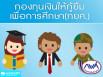 รูป กองทุนเงินให้กู้ยืมเพื่อการศึกษา(กยศ.)-ธนาคารกรุงไทย (KTB)