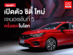 All-new Honda City 2020