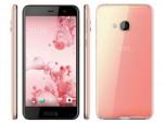 HTC U Play (64GB) เอชทีซี ยู เพลย์ (64GB) ภาพที่ 4/5